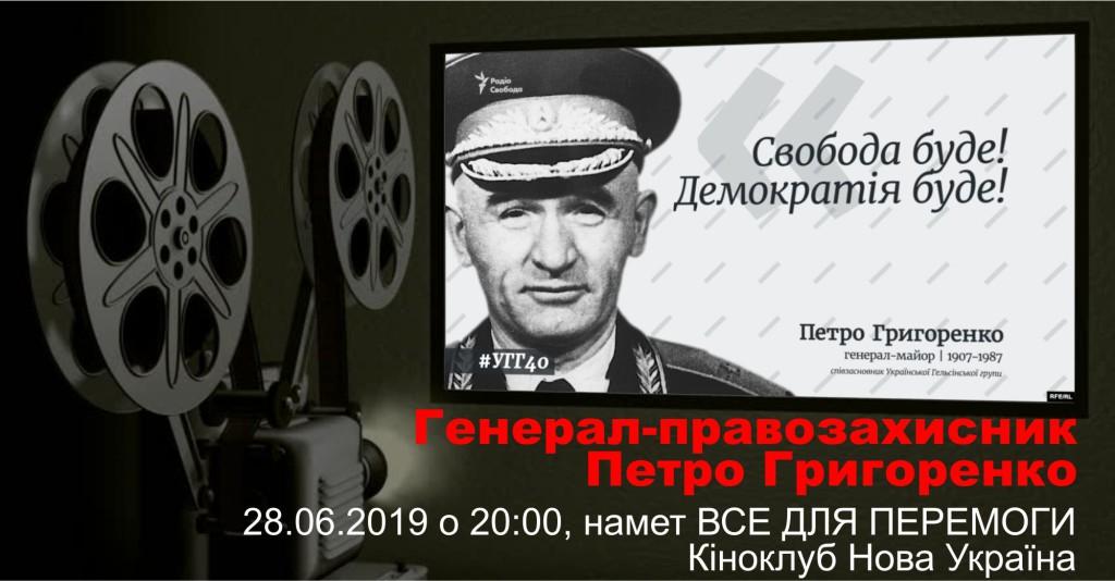 2019-06-28 Генерал-правозахисник Петро Григоренко