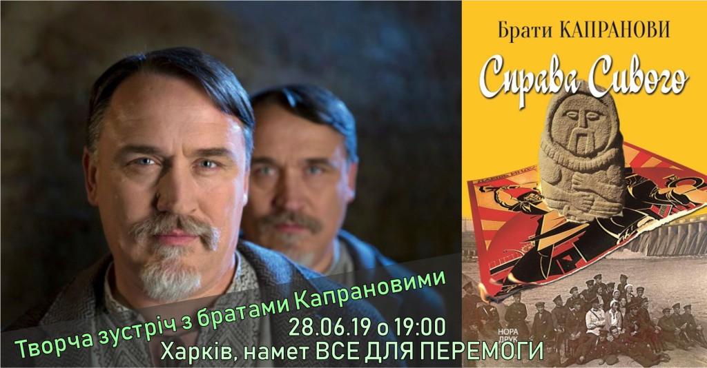 2019-06-28 Творча зустріч з братами Капрановими