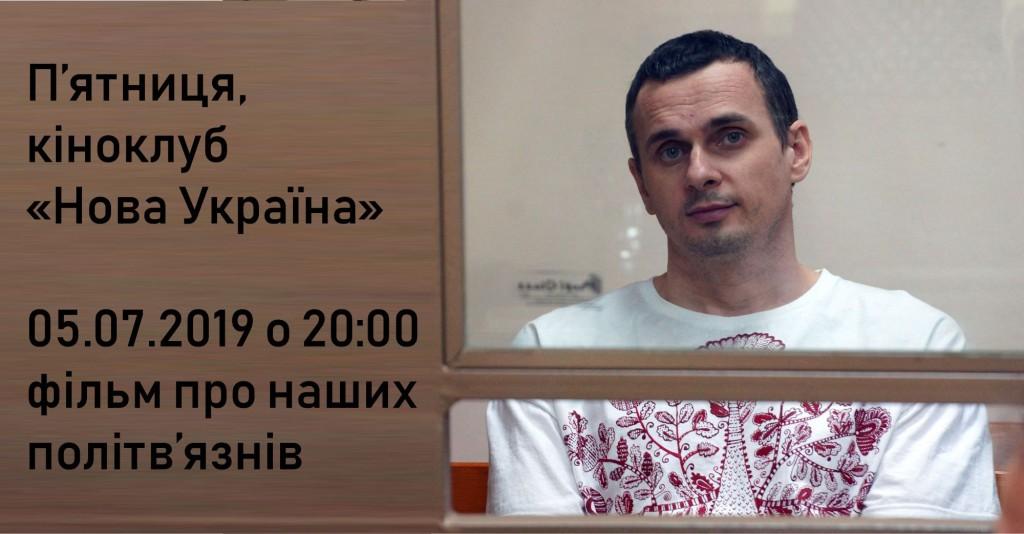 2019-07-05 кіно про наших політв'язнів