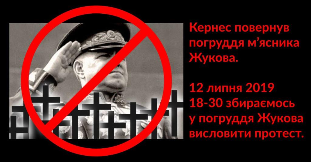 2019-07-12-18-30 Харків проти Жукова