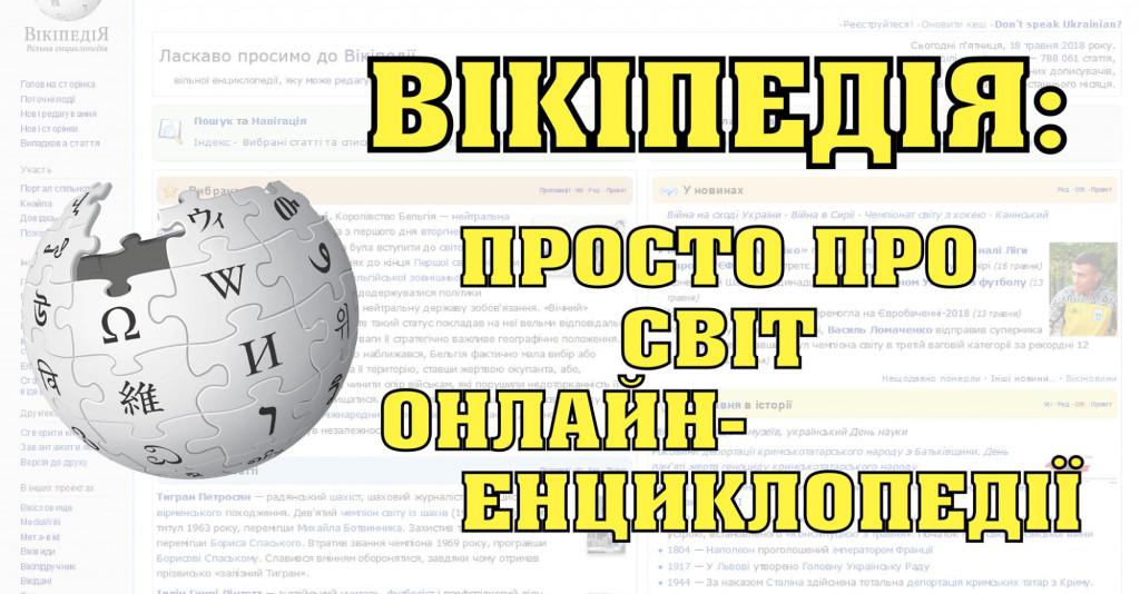 2019-08-16 Вікіпедія, просто про світ онлайн енциклопедії