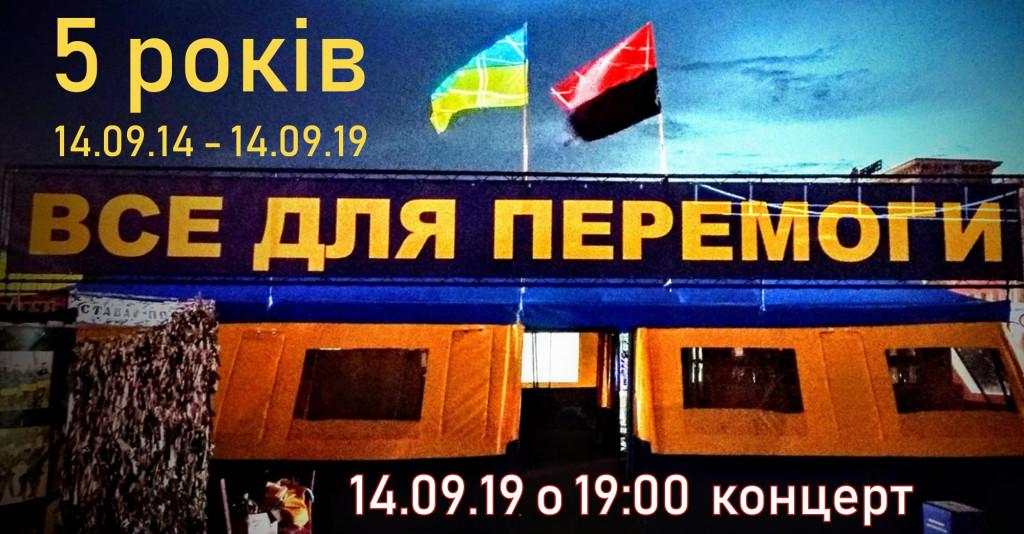 2019-09-14 5 років намету ВСЕ ДЛЯ ПЕРЕМОГИ