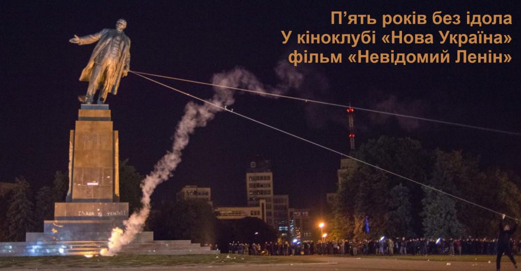 2019-09-27 П'ять років без ідола. У кіноклубі «Нова Україна» фільм «Невідомий Ленін».