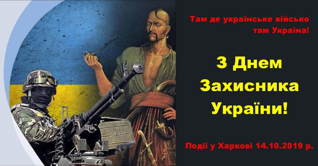 2019-10-14 План заходів на день захисників України у 2019 році