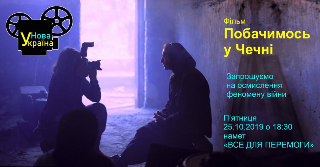 2019-10-25 У кіноклубі «Нова Україна» грузинський фільм про осмислення війни «Побачимось у Чечні»