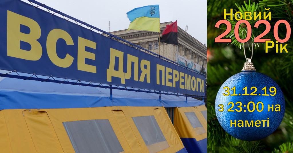2019-12-31 Новий 2020 рік на наметі ВСЕ ДЛЯ ПЕРЕМОГИ