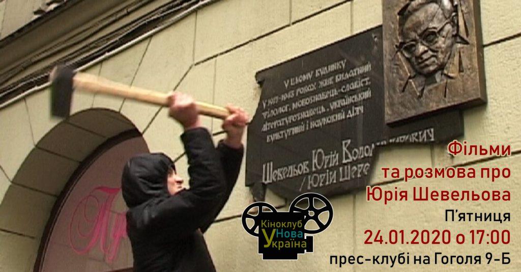 Кінопоказ фільмів та розмова про філолога світової слави Юрія Шевельова