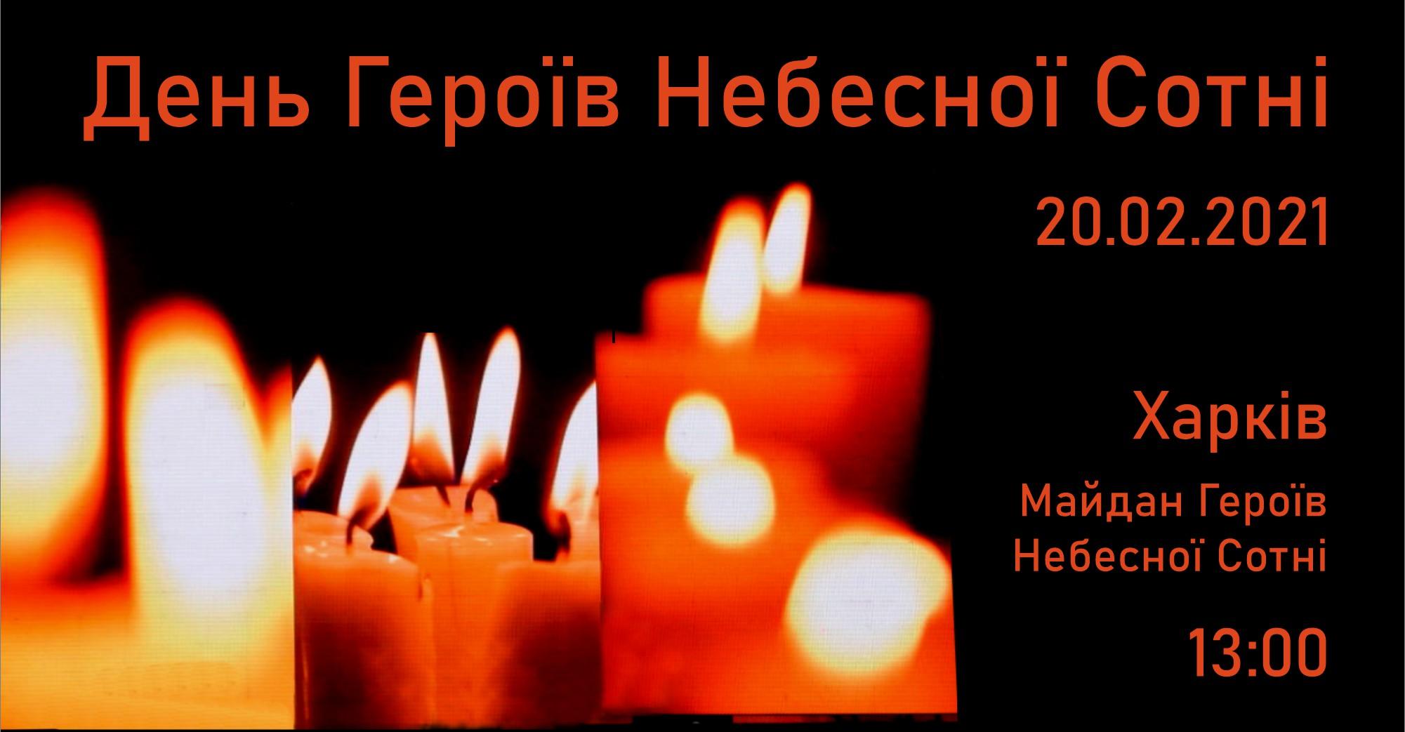 20 лютого 2021 День пам'яті Героїв Небесної Сотні.