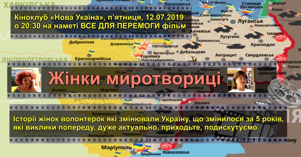 2019-07-12 Історії жінок, які творять мир і змінюють Україну